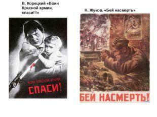 Н. Жуков. «Бей насмерть» В. Корецкий «Воин Красной армии, спаси!!!»