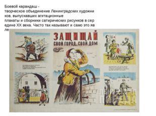 Боевой карандаш - творческоеобъединениеЛенинградскиххудожников,выпускавши