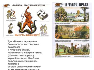 Для «Боевого карандаша» были характерны сочетание плакатного илубочногостил