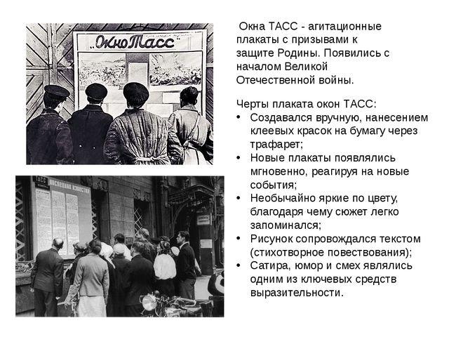 Окна ТАСС - агитационные плакаты с призывами к защите Родины. Появились с на...