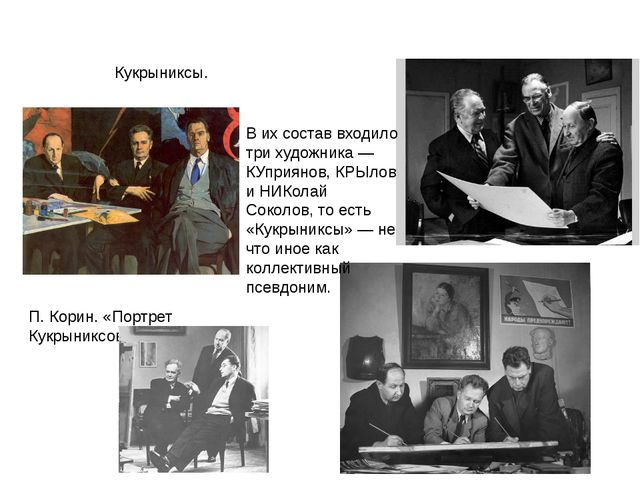 П. Корин. «Портрет Кукрыниксов». 1958. В их состав входило три художника — КУ...