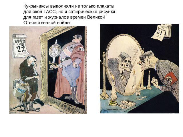 Кукрыниксы выполняли не только плакаты для окон ТАСС, но и сатирические рисун...