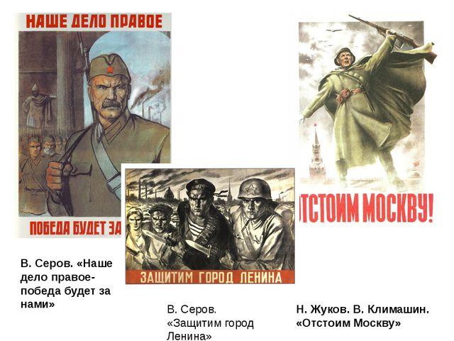 В. Серов. «Наше дело правое-победа будет за нами» Н. Жуков. В. Климашин. «Отс...