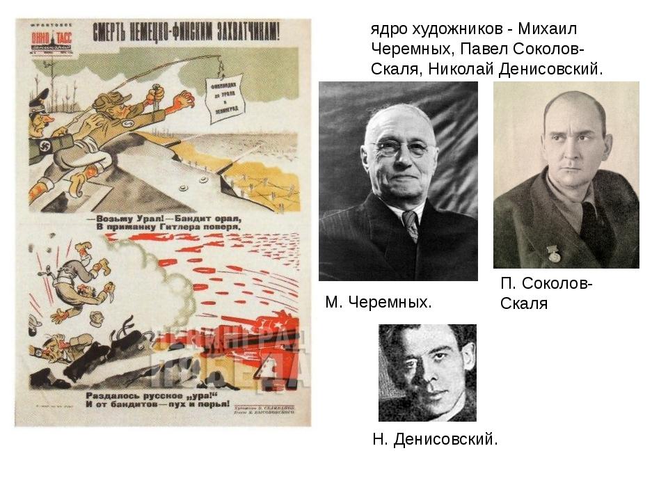 ядро художников - Михаил Черемных, Павел Соколов-Скаля, Николай Денисовский....