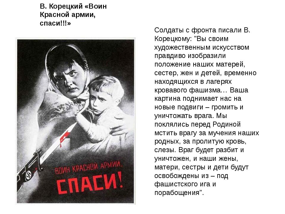 В. Корецкий «Воин Красной армии, спаси!!!» Солдаты с фронта писали В. Корецко...