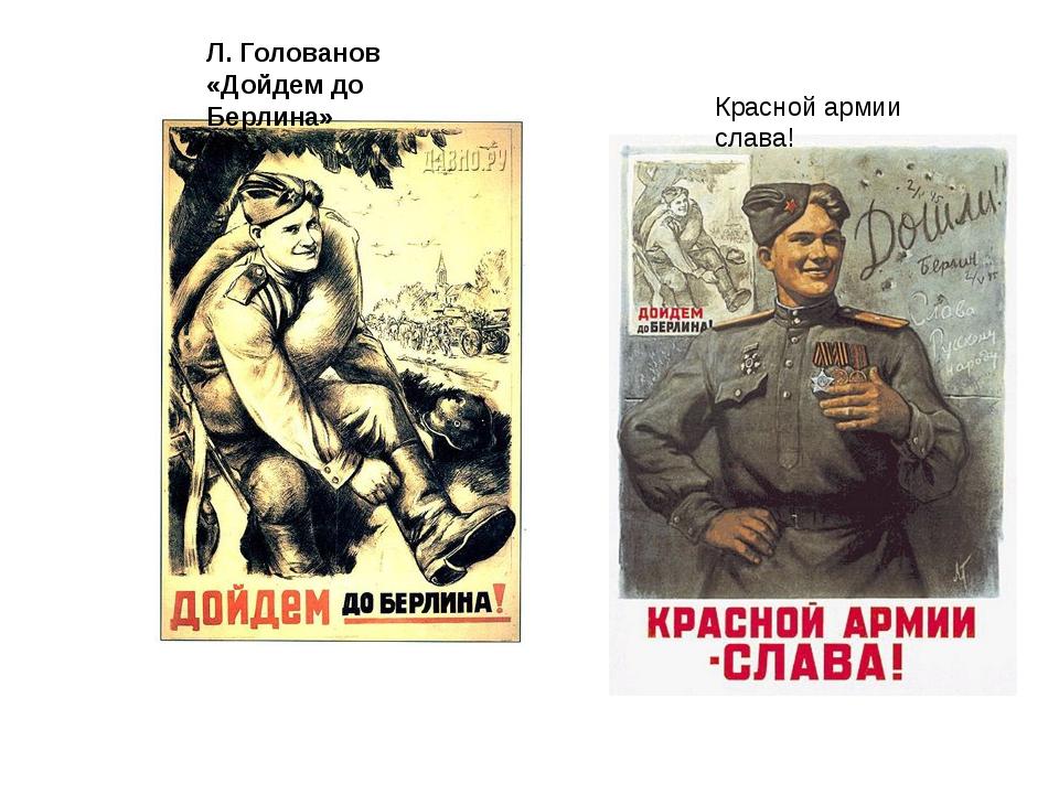 Л. Голованов «Дойдем до Берлина» Красной армии слава!