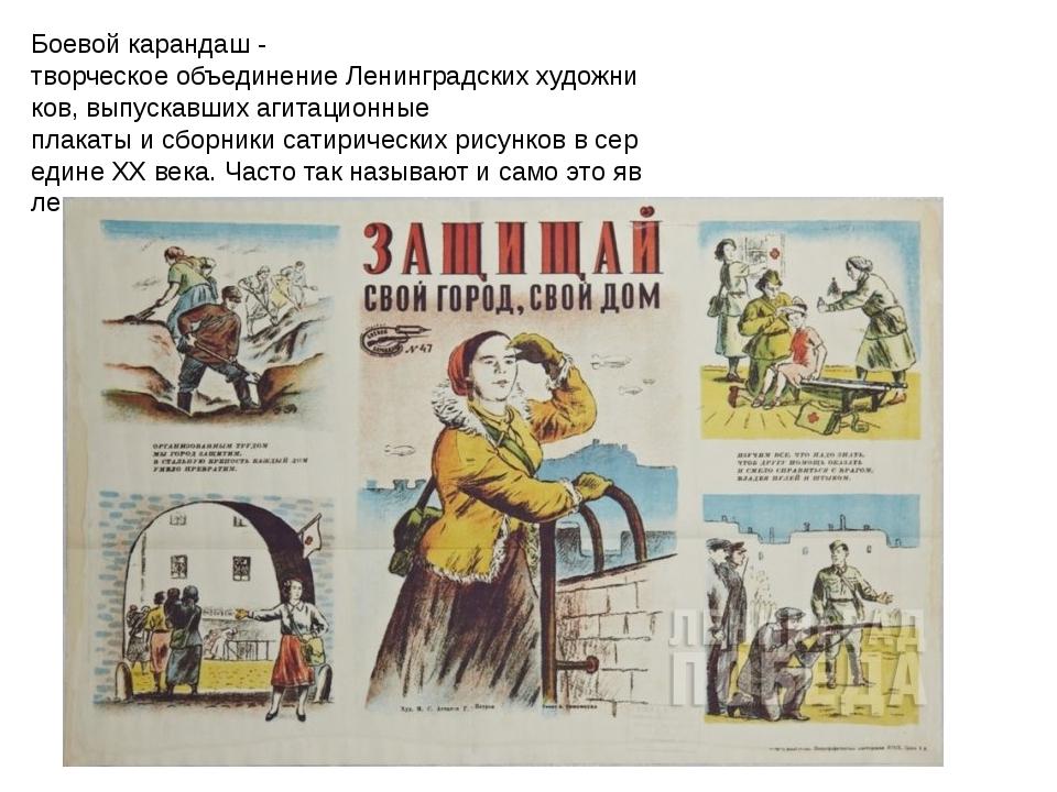 Боевой карандаш - творческоеобъединениеЛенинградскиххудожников,выпускавши...