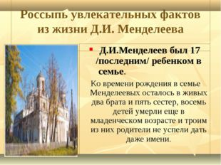 Россыпь увлекательных фактов из жизни Д.И. Менделеева Д.И.Менделеев был 17 /