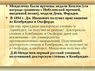 Менделееву были вручены медали Коплея (эта награда сравнима с Нобелевской пре