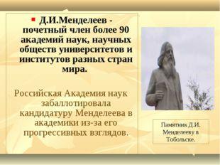 Д.И.Менделеев - почетный член более 90 академий наук, научных обществ универс