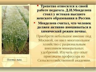 Трепетно относился к своей работе педагога. Д.И.Менделеев стоял у истоков выс