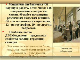 Менделеев опубликовал 431 научную работу, в том числе 146 - по различным вопр