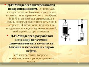 Д.И.Менделеев интересовался воздухоплаванием. Он понимал, что для этого необх
