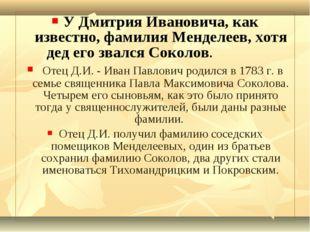 У Дмитрия Ивановича, как известно, фамилия Менделеев, хотя дед его звался Сок