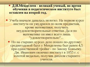 Д.И.Менделеев - великий ученый, во время обучения в педагогическом институте