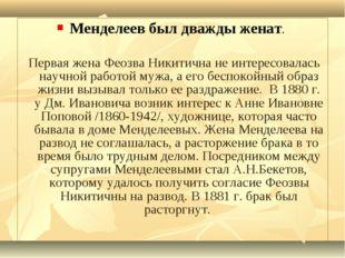 Менделеев был дважды женат. Первая жена Феозва Никитична не интересовалась на