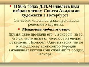 В 90-х годах Д.И.Менделеев был избран членом Совета Академии художеств в Пет