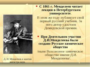 С 1861 г. Менделеев читает лекции в Петербургском университете. В этом же год
