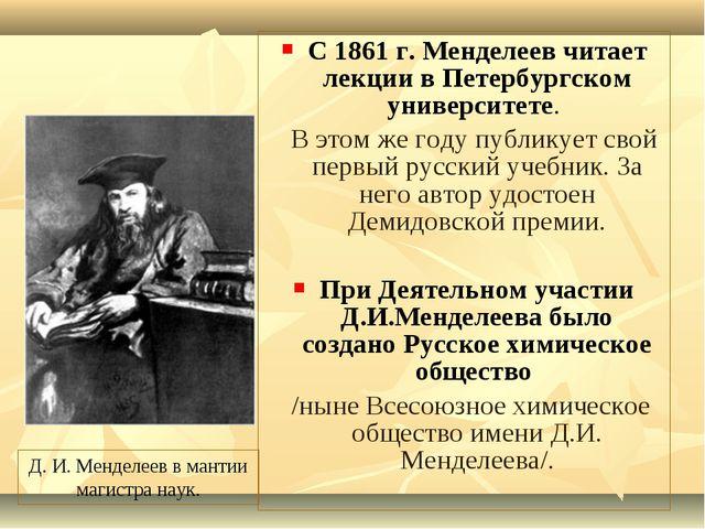 С 1861 г. Менделеев читает лекции в Петербургском университете. В этом же год...