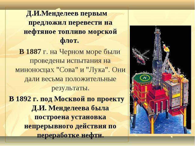 Д.И.Менделеев первым предложил перевести на нефтяное топливо морской флот. В...