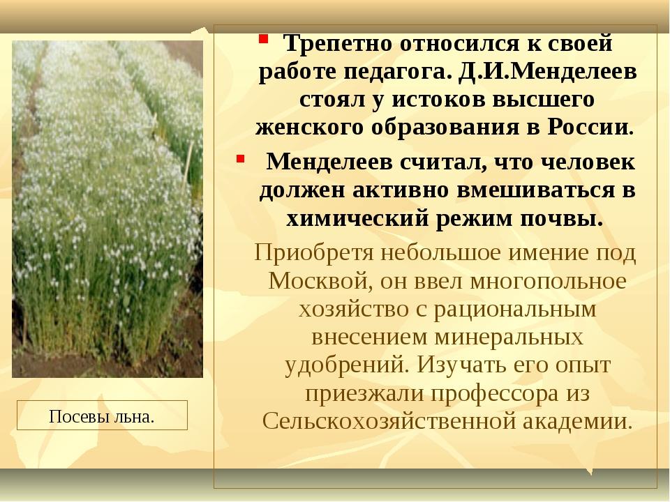 Трепетно относился к своей работе педагога. Д.И.Менделеев стоял у истоков выс...