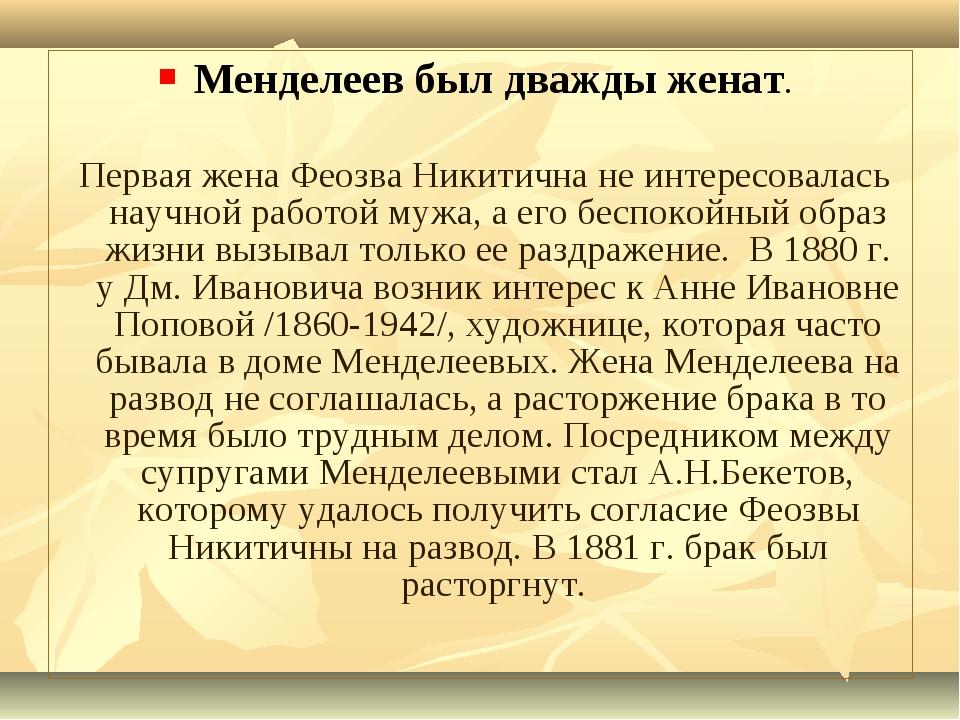 Менделеев был дважды женат. Первая жена Феозва Никитична не интересовалась на...