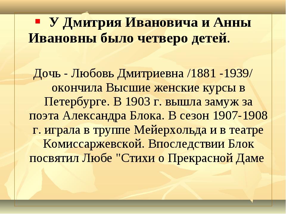 У Дмитрия Ивановича и Анны Ивановны было четверо детей. Дочь - Любовь Дмитри...