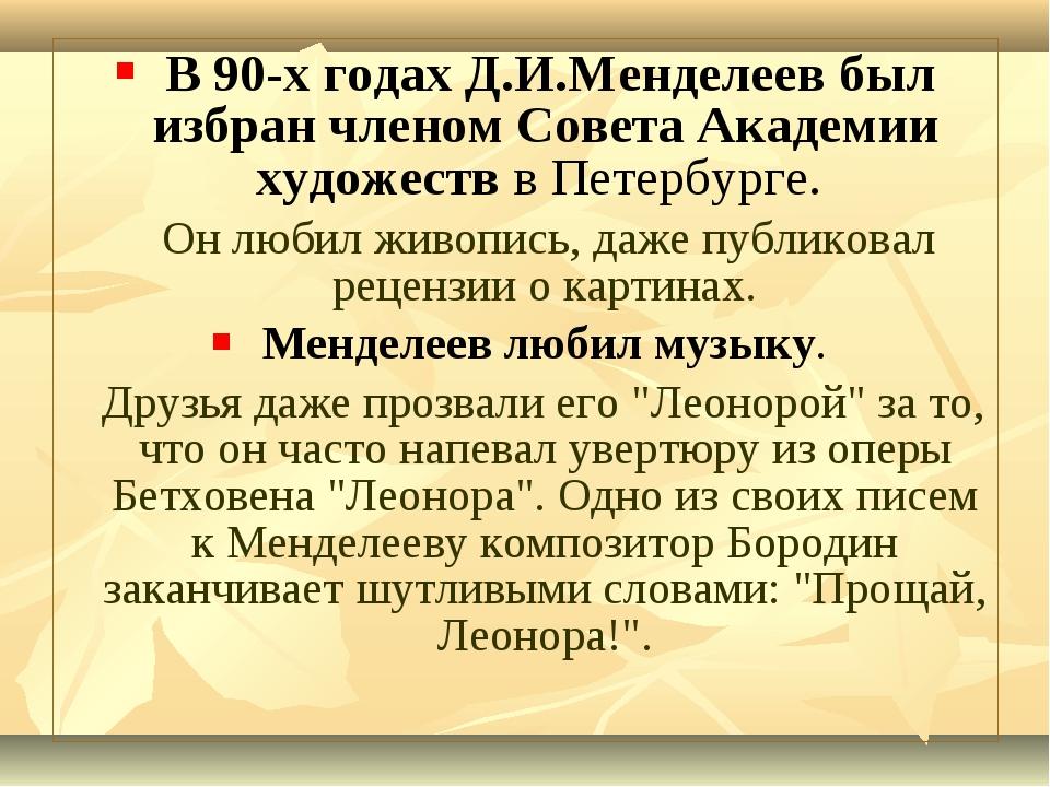 В 90-х годах Д.И.Менделеев был избран членом Совета Академии художеств в Пет...
