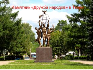 Памятник «Дружба народов» в Твери