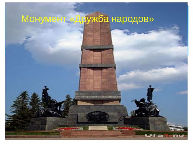 Монумент «Дружба народов»