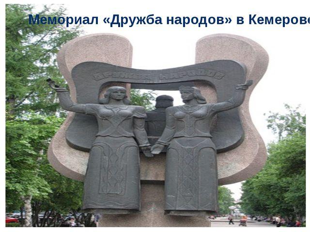 Мемориал «Дружба народов» в Кемерово