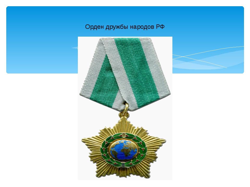 Орден дружбы народов РФ