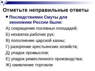 Отметьте неправильные ответы Последствиями Смуты для экономики России были: А