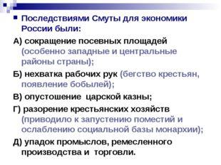Последствиями Смуты для экономики России были: А) сокращение посевных площаде