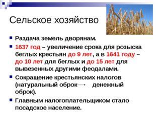Сельское хозяйство Раздача земель дворянам. 1637 год – увеличение срока для р