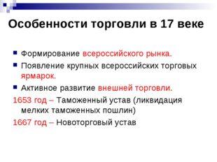 Особенности торговли в 17 веке Формирование всероссийского рынка. Появление к