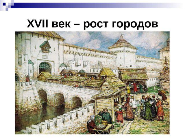 XVII век – рост городов