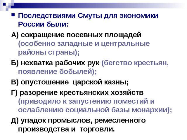 Последствиями Смуты для экономики России были: А) сокращение посевных площаде...