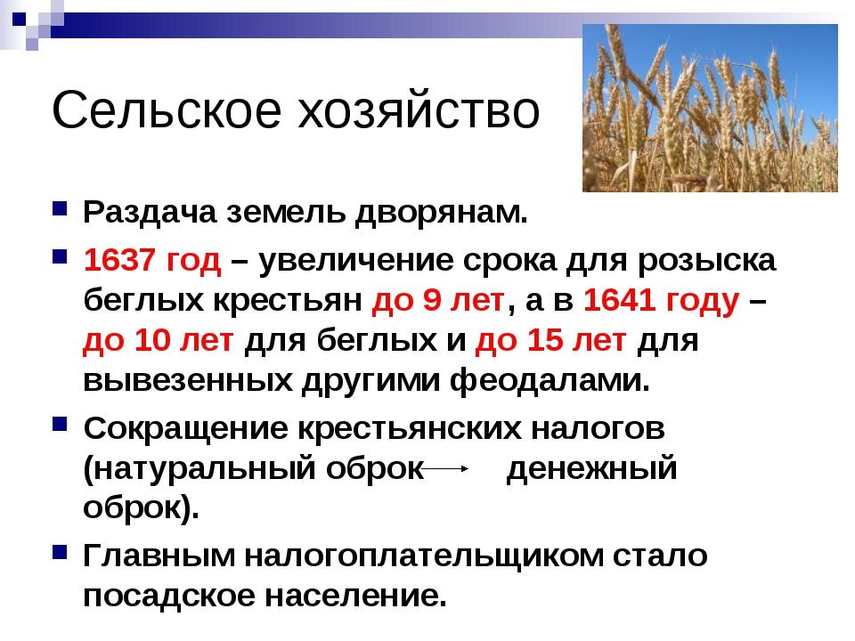 Сельское хозяйство Раздача земель дворянам. 1637 год – увеличение срока для р...