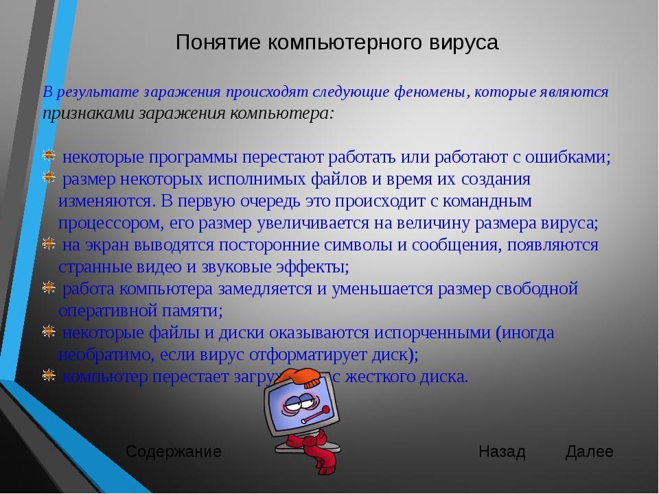 Антивирусные программы РЕВИЗОРЫ Принцип работы основан на подсчете контрольны...