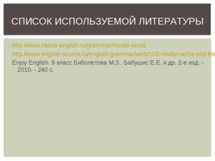 http://www.native-english.ru/grammar/modal-verbs http://www.english-source.ru