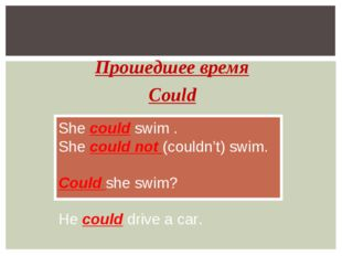 Прошедшее время Could She could swim . She could not (couldn't) swim. Could s
