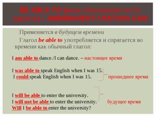 Применяется в будущем времени Глагол be able to употребляется и спрягается во