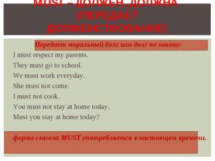 Передает моральный долг или долг по закону: I must respect my parents. They