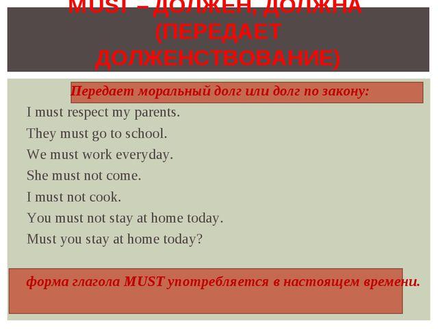 Передает моральный долг или долг по закону: I must respect my parents. They...