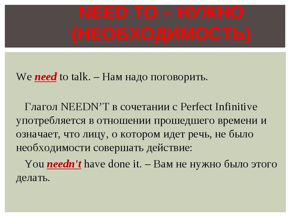 We need to talk. – Нам надо поговорить. Глагол NEEDN'T в сочетании с Perfec...