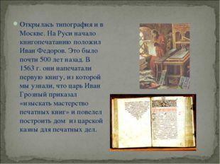 Открылась типография и в Москве. На Руси начало книгопечатанию положил Иван Ф