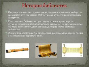 Известно, что впервые произведения письменности начали собирать в древнем Еги