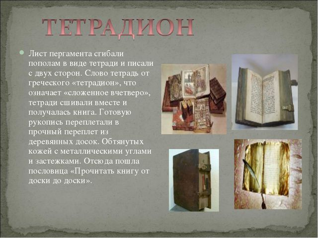 Лист пергамента сгибали пополам в виде тетради и писали с двух сторон. Слово...