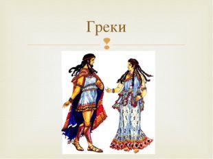 Греки 